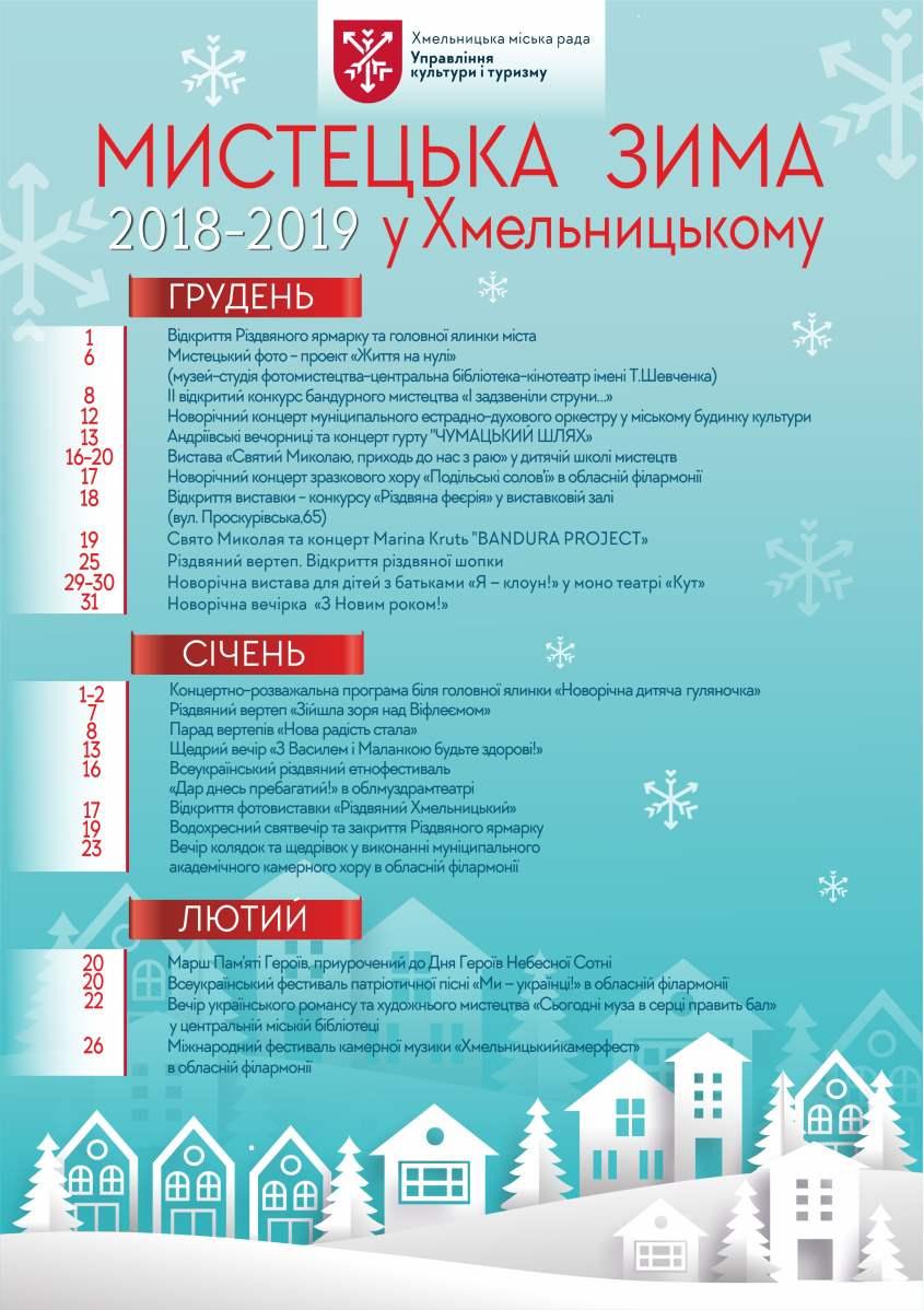 winter_kalendar.jpg